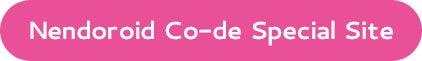 Nendoroid Co-de Special Site