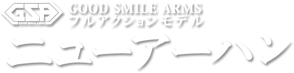 GOOD SMILE ARMS ニューアーハン