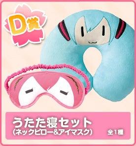 【D賞】「うたた寝セット(ネックピロー&アイマスク」