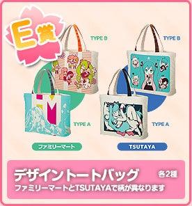 【E賞】「デザイントートバッグ」
