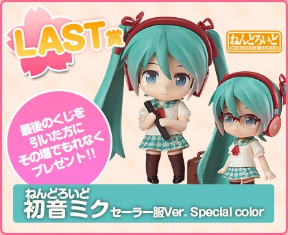 【LAST賞】ねんどろいど 初音ミク セーラー服Ver. Special color」