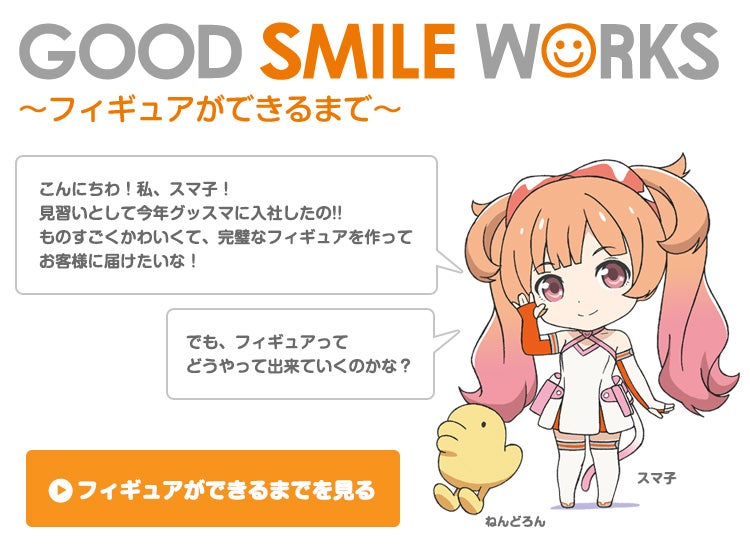 GOOD SMILE WORKS