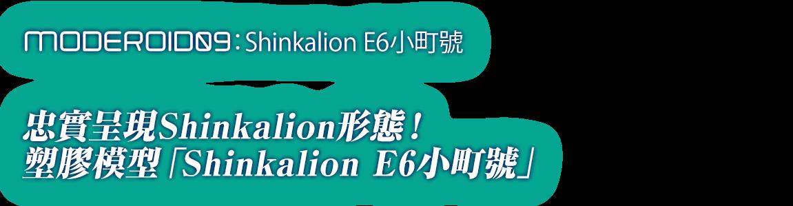 MODEROID08:忠實呈現Shinkalion形態!塑膠模型「Shinkalion E6小町號」