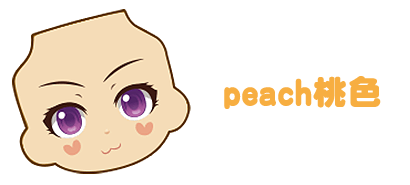 peach桃色