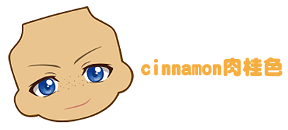 cinnamon肉桂色