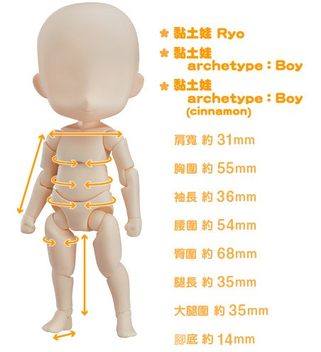黏土娃 Ryo 黏土娃archetype:Boy 黏土娃archetype:Boy(cinnamon)