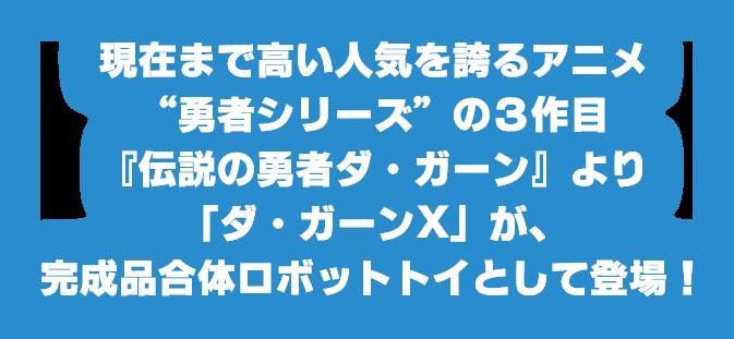 """現在まで高い人気を誇るアニメ""""勇者シリーズ""""の3作目『伝説の勇者ダ・ガーン』より「ダ・ガーンX」が、完成品合体ロボットトイとして登場!"""