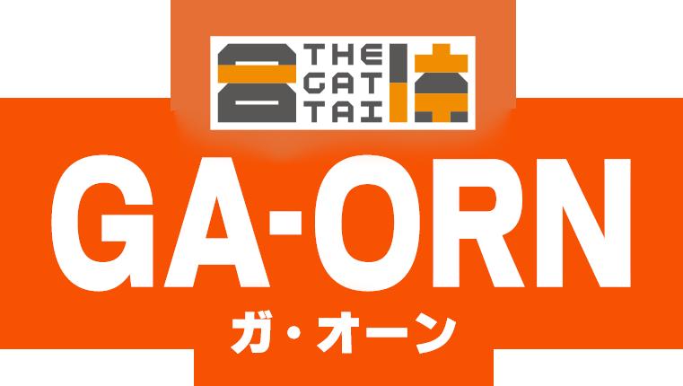 THE 合体 GA-ORN ガ・オーン